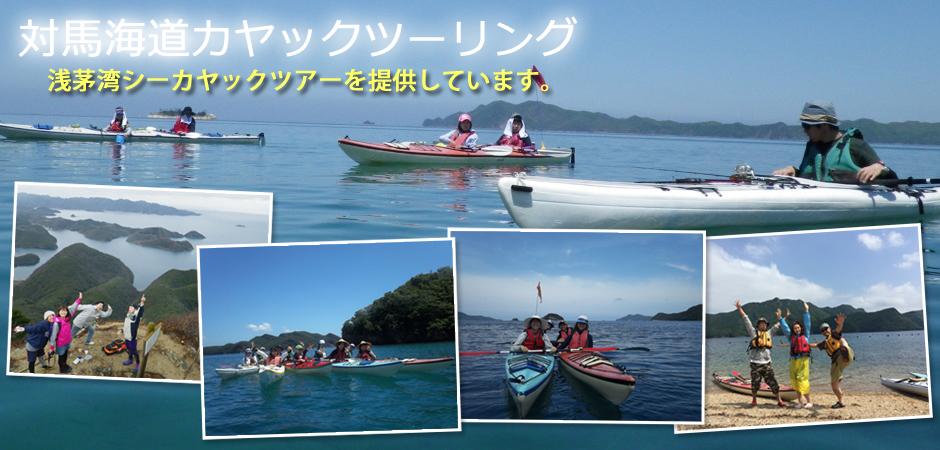 長崎県対馬でシーカヤックを楽しむなら対馬エコツアー。浅茅湾はシーカヤックツアーで古代史跡に触れられる日本で数少ないフィールです。